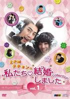 2PM Taec Yeon's We Got Married Collection (DVD) (Vol. 1) (Japan Version)