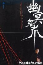 You Ming Gui Zhua