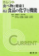 karento tabemono to kenkou 1 1 shiyokuhin no kagaku to kinou
