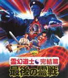 MR. VAMPIRE SAGA 4 (Blu-ray)(Japan Version)