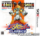 Medarot Classics Kabuto Ver. (3DS) (日本版)