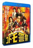 Kodomo Keisatsu (Blu-ray Box) (日本版)