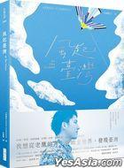 Feng Qi Tai WanBe Sky Taiwan : Wo Xiang Cong Lao Ying De Bei Shang Fu Kan Quan Shi Jie , Fa Xian Tai Wan .