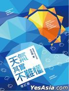 Tian Qi Qi Shi Bu Nan Dong (Revised Edition)