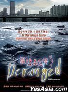 鐵線蟲入侵 (2012) (DVD) (馬來西亞版)