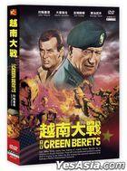 The Green Berets (1968) (DVD) (Taiwan Version)