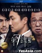 第七謊言 (2014) (Blu-ray) (香港版)
