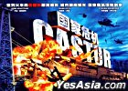 Castur (DVD) (China Version)
