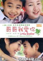 Little Brother (DVD) (Hong Kong Version)