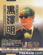 Akira Kurosawa (DVD) (Taiwan Version)