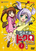 Bokusastu Tenshi Dokuro-chan 2 (First Press Limited Edition) (Japan Version)