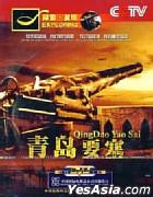 Exploring - Qing Dao Yao Sai (DVD) (China Version)