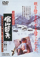 The Ballad of Narayama (1983) (DVD) (Japan Version)