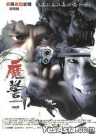 That Demon Within (2014) (DVD) (Taiwan Version)
