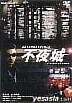 Sleepless Town (DVD) (Japan Version)