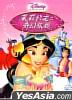 Jasmine's Enchanted Tales (Hong Kong Version)
