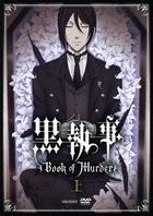 Kuroshitsuji Book of Murder Part. 1 (DVD) (Normal Edition)(Japan Version)