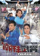 Wudang Rules (Ep.1-20) (End) (Multi-audio) (English Subtitled) (TVB Drama) (US Version)