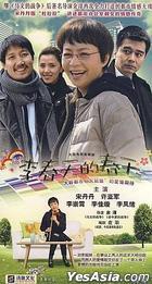 Li Chun Tian De Chun Tian (DVD) (End) (China Version)