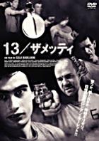13 TZAMETI (Japan Version)