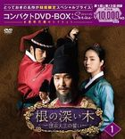 Tree with Deep Roots (DVD) (Box 1) (Compact Uncut Complete Edition) (Special Priced Edition)(Japan Version)