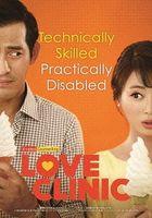 Love Clinic (2015) (DVD) (Japan Version)