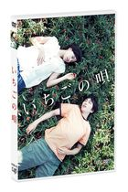 Strawberry Song (DVD) (Japan Version)