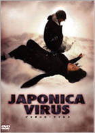 Japonica Virus (DVD) (Japan Version)
