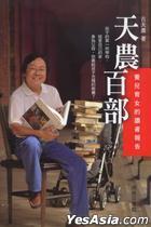 Tian Nong Bai Bu _ _ Yang Er Yu Nu De Du Shu Bao Gao
