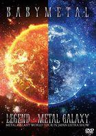 Legend - Metal Galaxy (Metal Galaxy World Tour In Japan Extra Show) (2DVD)  (Japan Version)