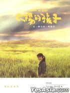 太陽的孩子 台湾映画OST