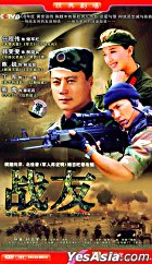 Battle Companion (DVD) (End) (China Version)