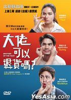Brother Of The Year (2018) (DVD) (English Subtitled) (Hong Kong Version)