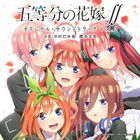 TV Anime The Quintessential Quintuplets ∬ Original Soundtrack VOl.2 (Japan Version)