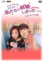 Jo Kwon & Gain's - We Got Married Collection (Adam Couple) (DVD) (Vol.6) (Japan Version)
