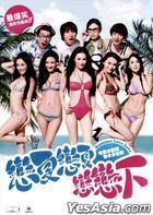 Summer Love Love (2011) (DVD) (Hong Kong Version)