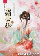 Mei Gong Qing  Wu ( Wan )