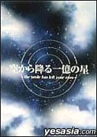 Sora kara Furu Ichioku no Hoshi Vol.4  (Japan Version)