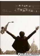 Sa Ke Si Feng De Ba Li Shou Cheng Ri Ji