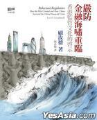 嚴防金融海嘯重臨:香港監管文化的啟示