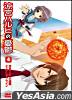 Suzumiya Haruhi no Yuutsu 4 (Normal Edition) (Japan Version)