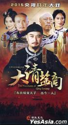 The Merchants of Qing Dynasty (DVD) (End) (China Version)