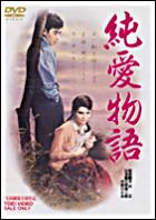 The Story of Pure Love (Junai Monogatari) (Japan Version)