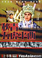 Di Qing . Wu Hu Ping Xi (DVD) (Part 1&2) (Hong Kong Version)