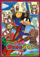 Majime ni Fumajime Kaiketsu Zorori Zekkocho! (DVD) (Vol.8) (Japan Version)