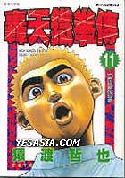 轟天鐵拳傳 (Vol.11-15)