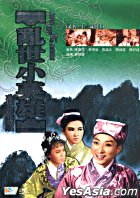 Luan Shi Xiao Ying Xiong (DVD) (Hong Kong Version)