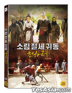 The Murder of Blood Pupil (DVD) (Korea Version)