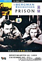 Prison (DVD) (English Subtitled) (China Version)