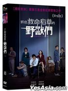 Beasts that Cling to Straws (2020) (DVD) (Taiwan Version)